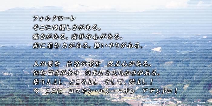 福島県川俣町で毎年開催される日本最大のフォルクローレの音楽祭|コスキン・エン・ハポン